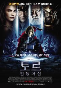【토르: 천둥의 신 Thor】無限制 電影 線上看 - 愛優映電影