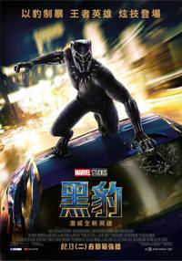 【黑豹 Black Panther】無限制 電影 線上看 - 愛優映電影
