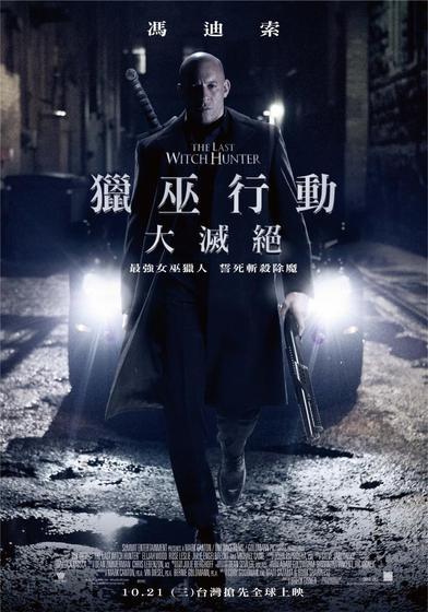 【獵巫行動:大滅絕 The Last Witch Hunter】- 無限制 電影 線上看 - 愛優映電影