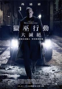 【獵巫行動:大滅絕 The Last Witch Hunter】無限制 電影 線上看 - 愛優映電影