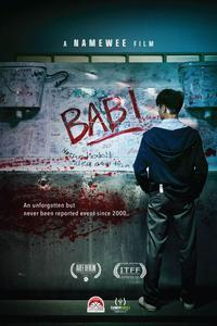 【你是豬 BABI】無限制 電影 線上看 - 愛優映電影
