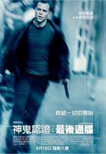 【神鬼認證:最後通牒 Bourne Ultimatum】無限制 電影 線上看 - 愛優映電影