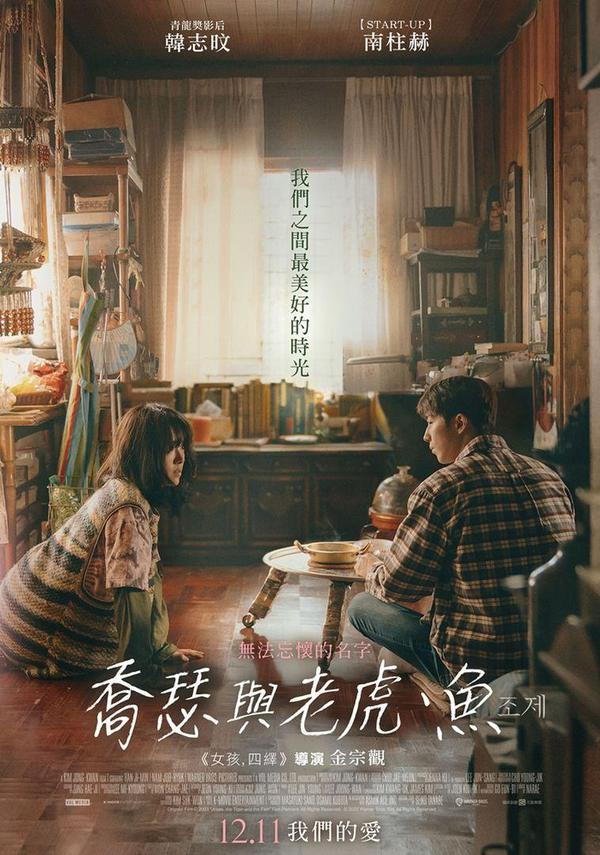 「喬瑟與老虎、魚 Josee」無限制 電影 線上看 - 電影小精靈