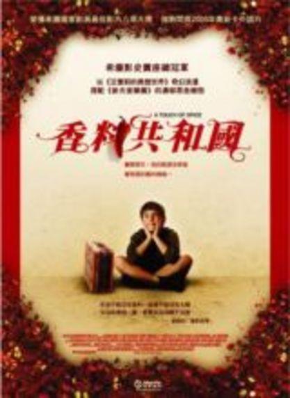 「香料共和國 A Touch of Spice」無限制 電影 線上看 - 電影小精靈