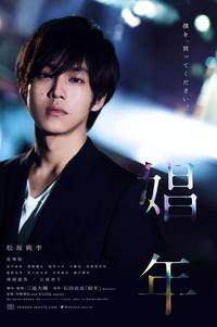 【娼年 Call Boy】無限制 電影 線上看 - 愛優映電影