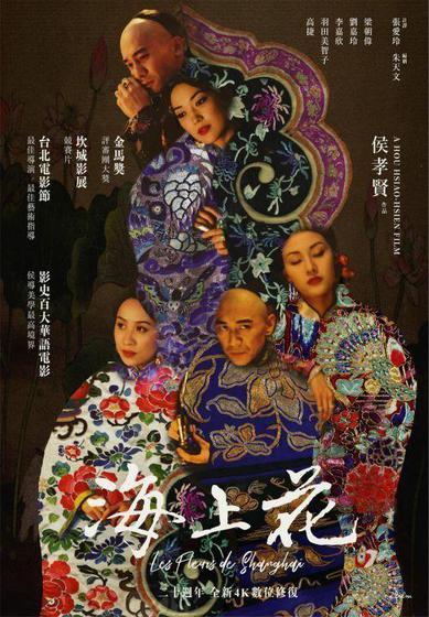 【海上花 Flowers of Shanghai】- 無限制 電影 線上看 - 愛優映電影