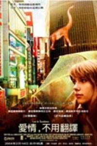 【愛情不用翻譯 Lost In Translation】無限制 電影 線上看 - 愛優映電影