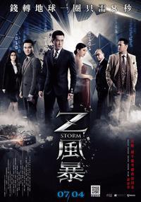 【Z風暴 Z Storm Z風暴 Z Storm】無限制 電影 線上看 - 愛優映電影
