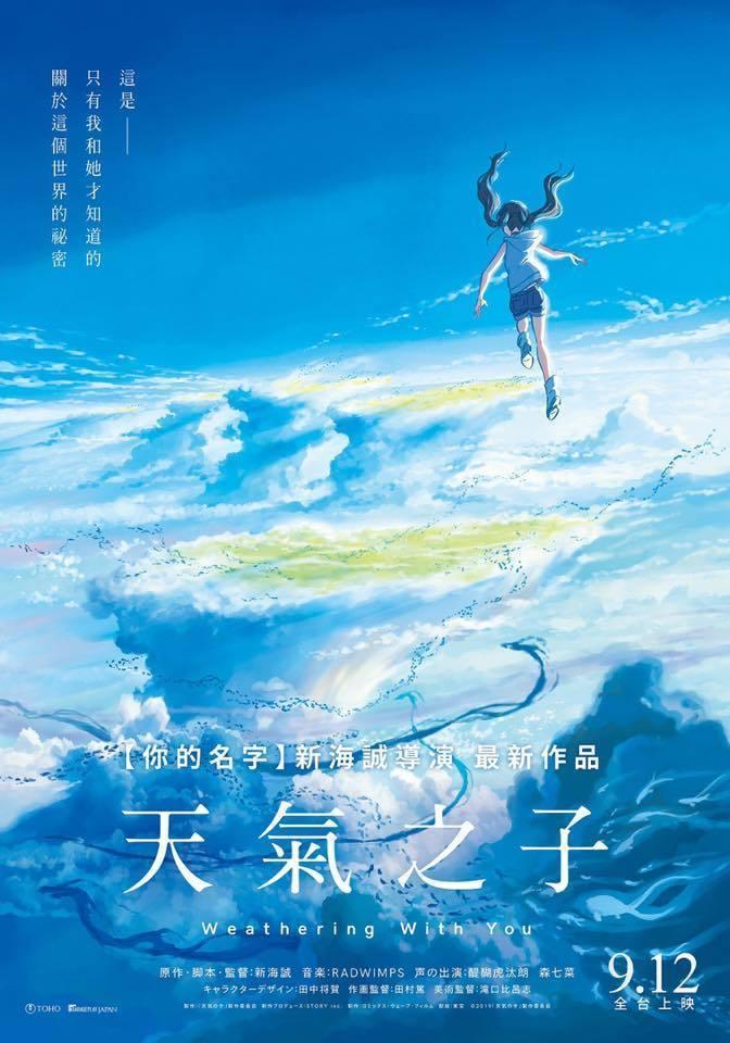「天氣狀況之子」在臺上映 空降單日電影票房亞軍