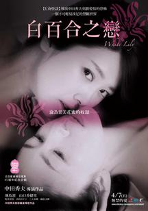 【白百合之戀 White Lily】無限制 電影 線上看 - 愛優映電影