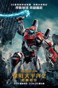 【悍戰太平洋2:起義時空 (2D D-BOX版) (Pacific Rim: Uprising)】無限制 電影 線上看 - 愛優映電影