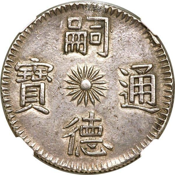 Annam, Tu Duc silver 7 Tiên-2 Phân ND (1865)