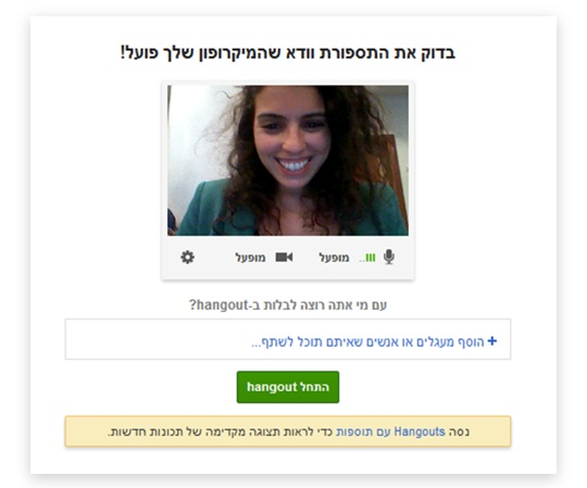 Google+ Hangouts Now Supports Right-to-Left RTL Languages (Arabic, Hebrew, Persian)