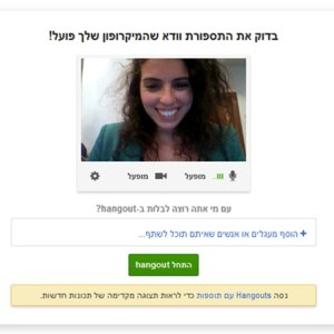 Google+ hangout in hebrew