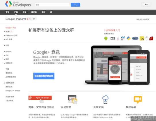 Google+ dev documentation in 11 languages