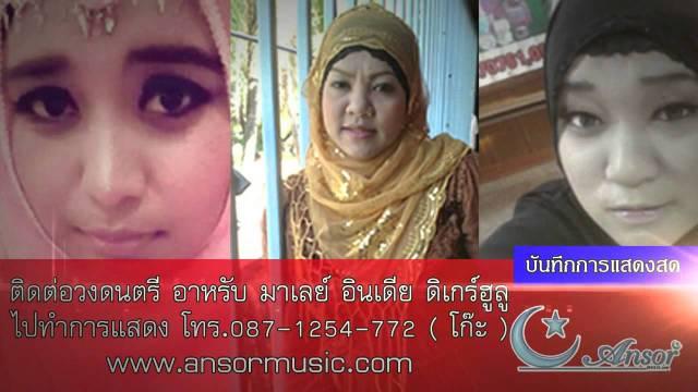 รวมเพลง.อาหรับ-มาเลย์ วงดนตรีอาหรับมาเลย์ วง Ansor Volume 1