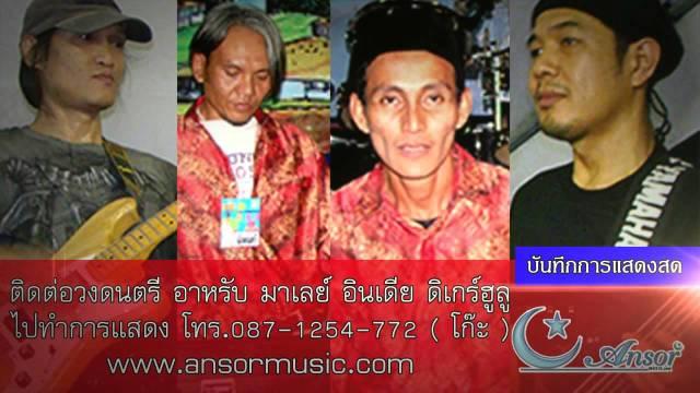 เพลงอาหรับมาเลย์ บันทึกการแสดงสด วงดนตรีอาหรับมาเลย์ วง Ansor Volume 1 Song 3