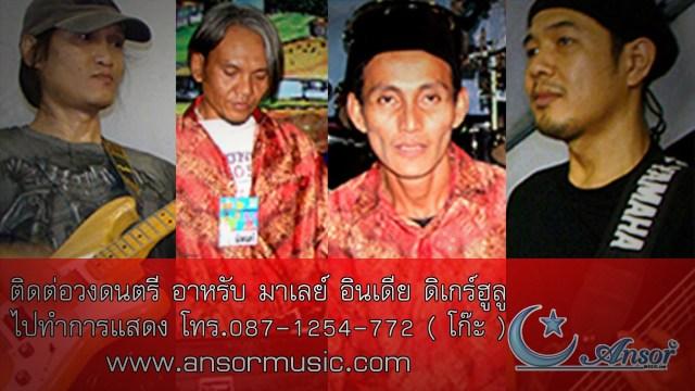 เพลงอาหรับมาเลย์ บันทึกการแสดงสด วงดนตรีอาหรับมาเลย์ วง Ansor Volume2 Song 5