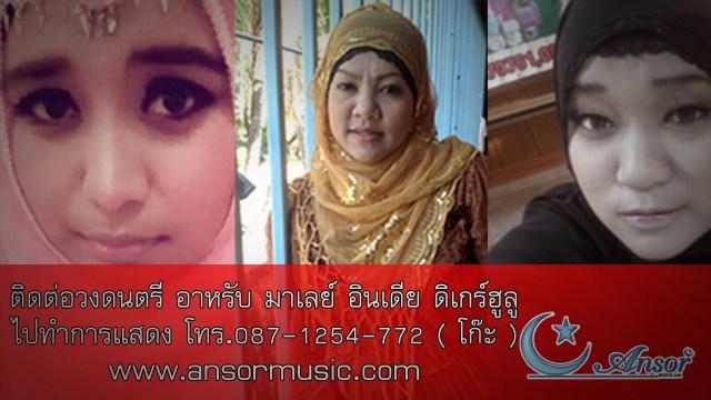 เพลงอาหรับมาเลย์ บันทึกการแสดงสด วงดนตรีอาหรับมาเลย์ วง Ansor Volume2 Song 3