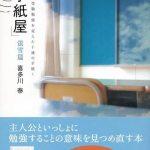 「手紙屋」蛍雪篇 〜私の受験勉強を変えた十通の手紙〜