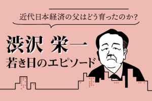【図解】渋沢栄一はどう育ったのか?若き日のエピソード