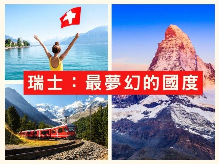 瑞士介紹 !! 一生要去一次的國家~