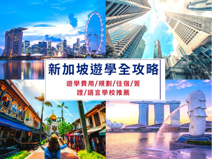 新加坡遊學