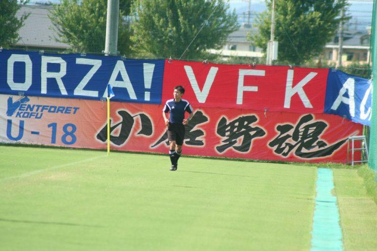 7月下旬に亡くなった甲府U-18の小佐野一輝コーチを偲んだ幕が掲げられた
