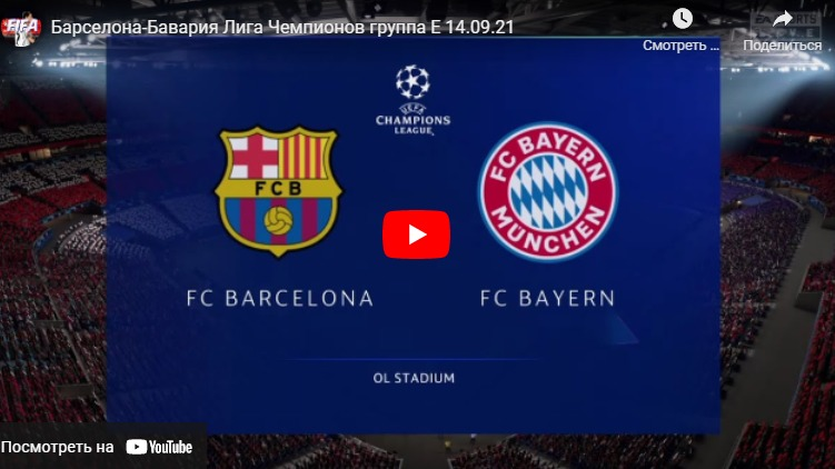 Барселона сыграет с Баварией. Na Doske Fc Bayern