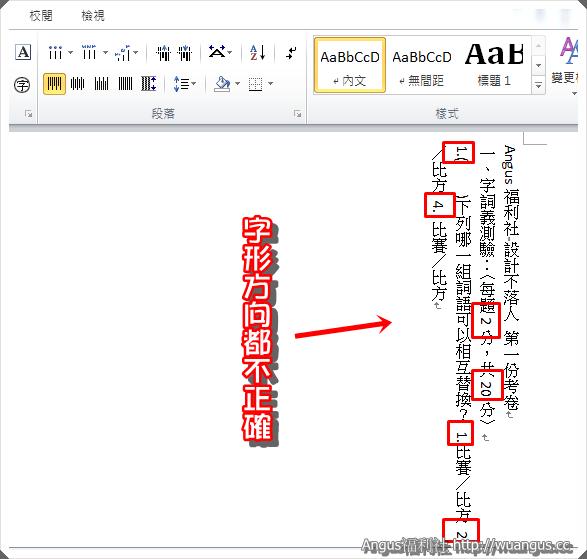 [教學]Word2010製作考卷。橫向文字與圍繞文字的應用! - Angus福利社