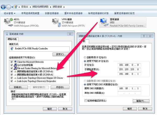 [架站教學]自架網站 固定IP 網域規劃與設定。架站必學! - 電腦王阿達