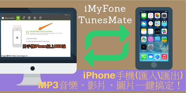 [推薦軟體]iMyFone TunesMate手機iPhone(匯入\\匯出)MP3音樂,影片,圖片一鍵搞定! - Angus福利社
