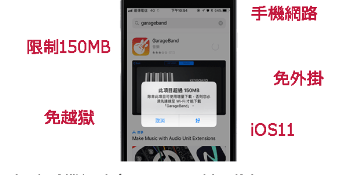 iOS11 download