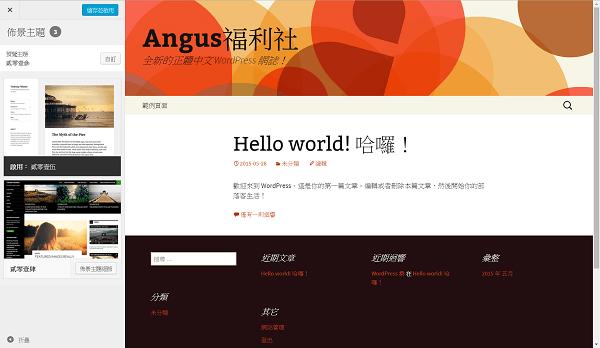 wordpress自架