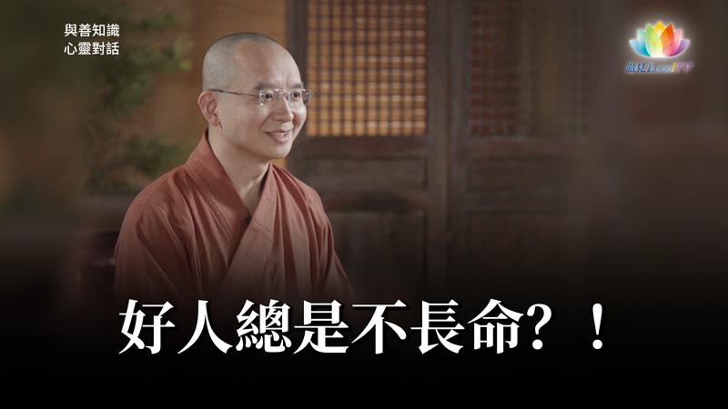 好人總是不長命?!《 與善知識心靈對話 》 福智僧團 - 如得法師