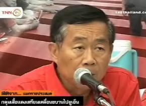 UDD co-leader Weng Tojirakarn
