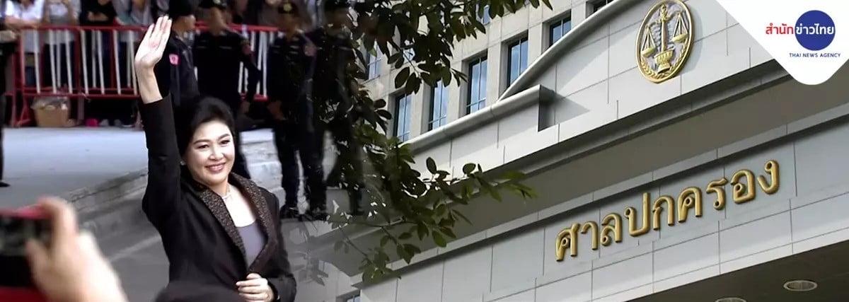 Le tribunal révoque l'ordonnance d'indemnisation de B35bn sur Yingluck