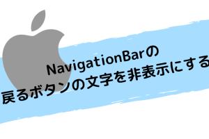 NavigationBarの戻るボタンの文字を非表示にする