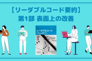 【リーダブルコード要約】 第1部 表面上の改善