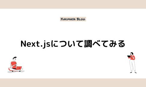 Next.jsについて調べてみる