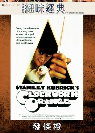 發條橙(A Clockwork Orange)-上映場次-線上看-預告-Hong Kong Movie-香港電影