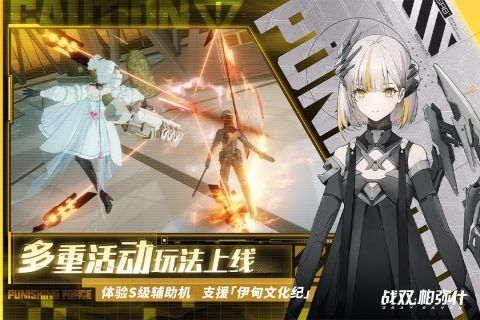 Screenshot 4: Punishing: Gray Raven | Simplified Chinese