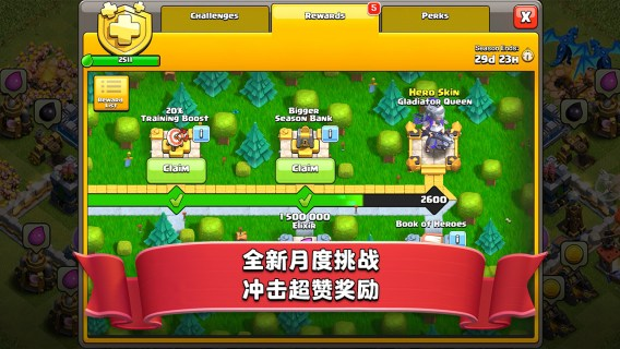 Screenshot 1: Clash of Clans | Chinois Simplifié