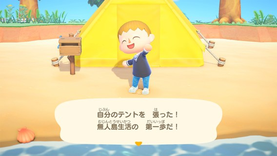 Screenshot 1: Animal Crossing: New Horizons