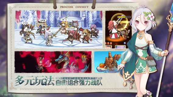 Screenshot 4: Princess Connect! Re:Dive | Simplified Chinese