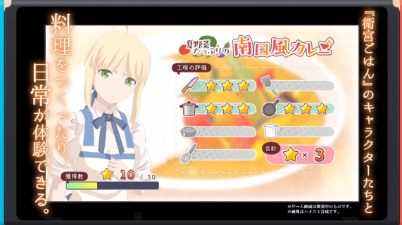 Screenshot 4: Every Day: Today's Menu for Emiya Family