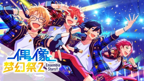 Screenshot 1: Ensemble Stars!! Music | Simplified Chinese
