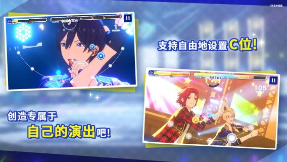 Screenshot 3: Ensemble Stars!! Music | Simplified Chinese