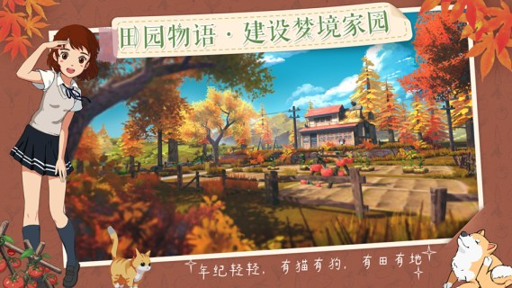 Screenshot 2: 小森生活 | 簡中版