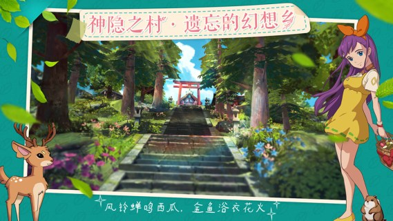 Screenshot 1: 小森生活 | 簡中版